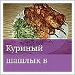 Куриный шашлык в духовке