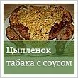 Цыпленок табака с соусом