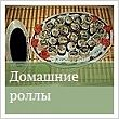 Роллы по-домашнему