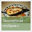 запеченная Скубрия с овощами