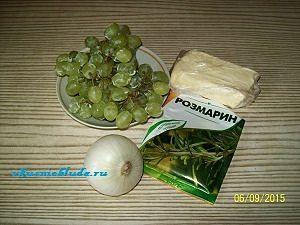 виноград для соуса