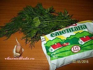 сметана зелень чеснок