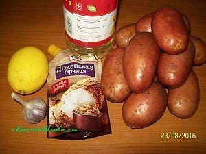 картошка лимон горчица