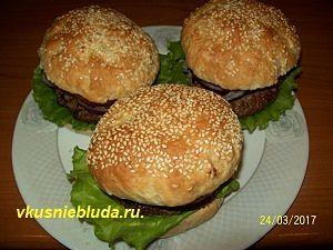 гамбургеры дома