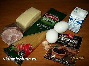 спагетти сыр сливки балык