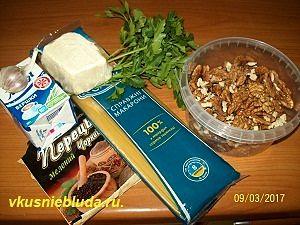 грецкие орехи сливки спагетти