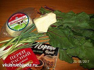 ботва сыр специи