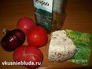 помидоры брынза лук