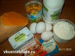 кефир тыква яйца масло