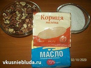 орехи корица сахар масло