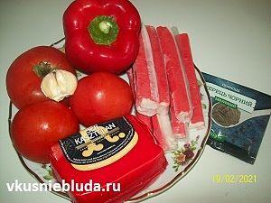 крабовые палочки перец сыр помидоры