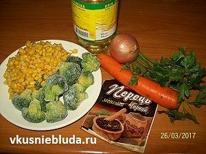 брокколи кукуруза лук морковь